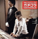 【送料無料】TKプロジェクト ガチコラ GACHICOLLA