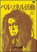 ペルソネル活動(5)