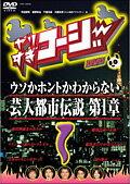 【送料無料】やりすぎコージー DVD 1 ウソか本当かわからない都市伝説 第1章 [ 今田耕司 ]