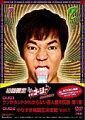 やりすぎコージー DVD-BOX 1[2枚組]