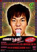 やりすぎコージー DVD BOX1
