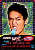 やりすぎコージー DVD-BOX 4 【初回生産限定】