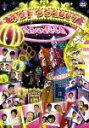 【よしもとプレゼント対象】baseよしもと ネタトウタ2007