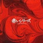 赤いシリーズ シングル・コレクション [ (オムニバス) ]