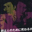 君は人のために死ねるか(CD+DVD) [ 杉良太郎 ]