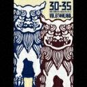 【送料無料】30-35 VOL.6「沖縄」特集 [ (オムニバス) ]