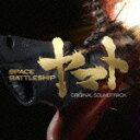 【送料無料】映画 SPACE BATTLESHIP ヤマト オリジナル・サウンドトラック
