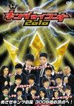 【送料無料】キングオブコント 2010
