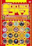 【送料無料】【定番DVD&BD6倍】凸base(デコベース)〜baseよしもとネタ全集2011〜 [ ソーセージ ]