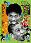 【送料無料】ダウンタウンのガキの使いやあらへんで!!(祝)放送1000回突破記念DVD 永久保存版 16...