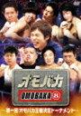 DVD「オモバカ8第一回オモバカ王者決定トーナメント」