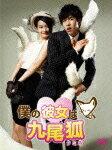 【送料無料】僕の彼女は九尾狐<クミホ> DVD-BOX1