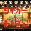 【送料無料】TBS系金曜ドラマ::タイガー&ドラゴン オリジナル・サウンドトラック