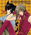 ドラマCD「LOVELESS」Vol.1[コミックゼロサムCDコレクション]画像