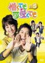 【送料無料】憎くても可愛くても DVD-BOX5