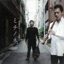 【送料無料】ミチノネ [ 後藤幸浩×小濱明人 ]