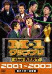 【送料無料】M-1 グランプリ the BEST 2001~2003