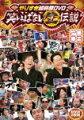 やりすぎ超時間DVD 笑いっぱなし生伝説2008