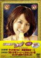 やりすぎコージー DVD BOX10