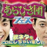 【送料無料】あらびき団フェス 歌ネタをCDにしちゃいました Vol.1