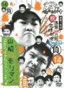 【よしもと対象商品】ダウンタウンのガキの使いやあらへんで!!(祝)通算300万枚突破記念DVD 永久...