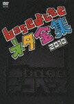 【送料無料】凸baseデコベース baseよしもと ネタ全集 2010