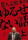 【送料無料】元祖 人志松本のゆるせない話 上【初回限定生産】
