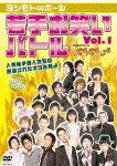 【送料無料】ヨシモト∞ホール 若手お笑いバトル Vol.1 Presented by AGE AGE LIVE
