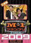 M-1グランプリ 2009 漫才日本一決定戦 100点満点と連覇を超えた9年目の栄光