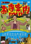 【送料無料】【セール特価】見たら必ず行きたくなる 笑い飯哲夫のお寺案内DVD~修学旅行でなか...