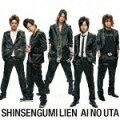 愛の唄(初回限定CD+DVD)