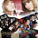 サラリー☆マン/第三の男/レッド・アイ(初回限定CD+DVD) [ 品川祐とスベラーズ ]