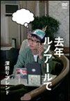 去年ルノアールで1〜深煎りブレンド〜 [ 星野源 ]