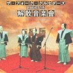 【送料無料】ザ・フォーク・クルセダーズ 新結成記念 解散音楽會