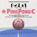 【送料無料】ピンポン オリジナル・サウンドトラック [ (オリジナル・サウンドトラック) ]