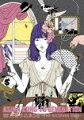 映像作品集5巻 〜live archives 2008〜