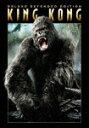 DVD『キング・コング』