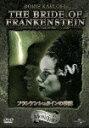 DVD『フランケンシュタインの花嫁』