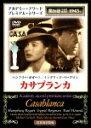 DVD『カサブランカ』