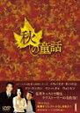 秋の童話 DVD-BOX 1[5枚組]