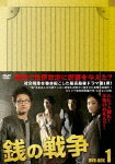 【楽天ブックスならいつでも送料無料】銭の戦争 DVD-BOX 1(6枚組) [ パク・シニャン ]