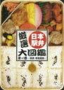 【送料無料】厳選!日本駅弁大図鑑 第一巻 -関東・甲信越編-