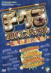 チクる2006スペシャル 松竹芸能お笑い大集合!