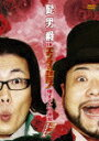 髭男爵 in エンタの味方! 爆笑ネタ10連発 ファイナル
