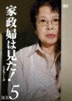 家政婦は見た! DVD-BOX5 [ 市原悦子 ]