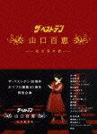 【送料無料】ザ・ベストテン 山口百恵 完全保存版 DVD BOX