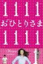 【送料無料】おひとりさま DVD-BOX [ 観月ありさ ]