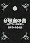 0号室の客 DVD-BOX2