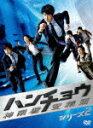 【送料無料】ハンチョウ - 神南署安積班 - シリーズ2 DVD-BOX [ 佐々木蔵之介 ]