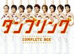 【送料無料】タンブリング コンプリートBOX